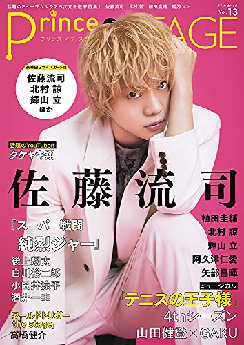 Prince of STAGE 最新号 表紙画像