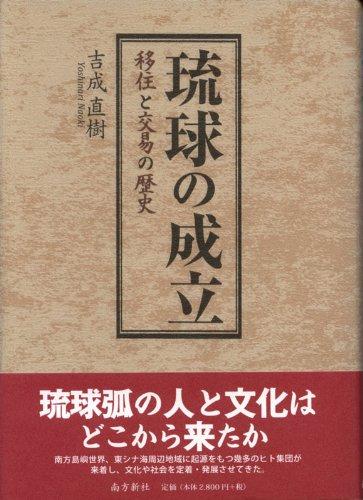 琉球の成立―移住と交易の歴史―