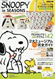 SNOOPY in SEASONS~PEANUTS Happy Days~ (Gakken Mook)