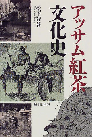 アッサム紅茶文化史