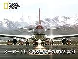 メーデー!9:航空機事故の真実と真相 (吹替版) -