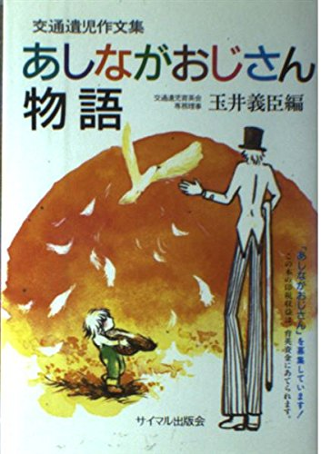 Tales of Ashinaga Ojisan - Essays by Youths Who Lost Parents in Traffic Accidents Japanese Language