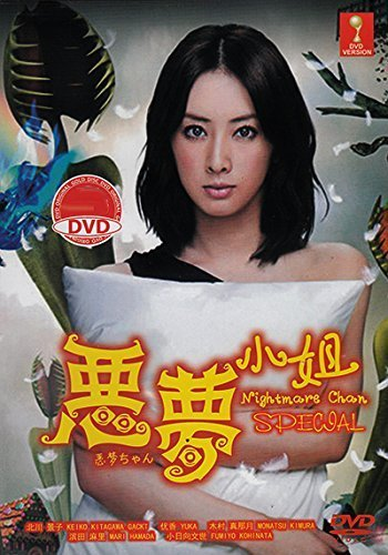 Nightware Chan SP / Akumu-Chan SP (Japanese Movie DVD with English Sub) by Kitagawa Keiko
