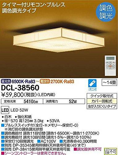 大光電機(DAIKO) LED和風調色シーリング (LED内蔵) LED 52W 昼光色~電球色 6500K~2700K DCL-38560 B00KRX80SY