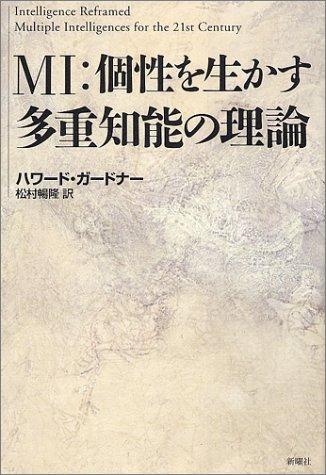 MI:個性を生かす多重知能の理論