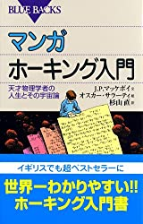 マンガ ホーキング入門_天才物理学者の人生とその宇宙論 (ブルーバックス)