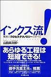 「インクス流!―驚異のプロセス・テクノロジーのすべて」山田 真次郎