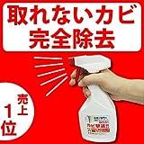 カビ強力除去スプレー(お風呂・ビニールクロス・土壁などの色落ちしない材質用)(03kabi)