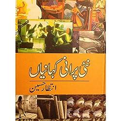 Nai Purani Kahanian [Urdu Edition]