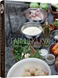 "Ukrainian Cooking Book ""Galician Cuisine"" ""Halytska Kukhnia"""