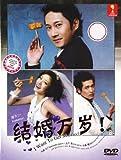 Konkatsu / I want to get married (3DVD, Digipak Boxset, English Subtitle)