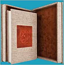 The divan of hafiz bi lingual edition with miniatures of for Divan of hafiz