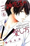 三神先生の愛し方 コミック 1-6巻セット