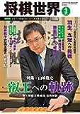 将棋世界 2016年 3月号