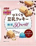 ニッスイ ひとくち豆乳クッキー糖質50% OFF チョコチップ入り 28g×10袋
