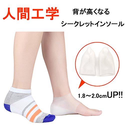 시크릿 인 솔,ZRUIBO 안에 까는 물건 에어 인 솔 남녀 겸용 발뒤꿈치 업 비밀에서 신장+1.8~2.0cmUP 에어 캡 충격 흡수 신장UP 미각(아름다운 다리) 선물상자의 높게 된 바닥 흰색