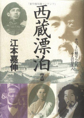 西蔵漂泊―チベットに魅せられた十人の日本人〈上〉