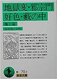 In the Jigokuhen-Jashumon-erotic-bush seven other hen (Iwanami Bunko) (1980) ISBN: 4003107020 [Japanese Import]