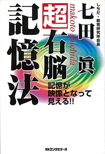 【バーゲンブック】 超右脳記憶法 CD付