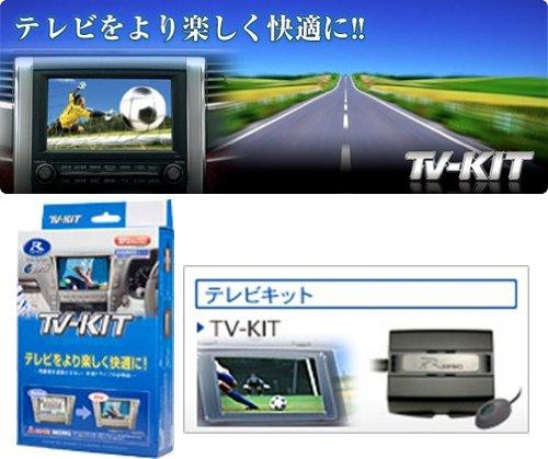 データシステム TV-KIT マツダ  C9P8(C9P8 V6 650) メモリーナビゲーションシステム 2012年モデル NTV358(切替タイプ) B00JVJWG58