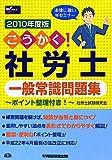 ごうかく!社労士一般常識問題集〈2010年度版〉