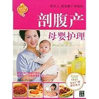 剖腹產母嬰護理