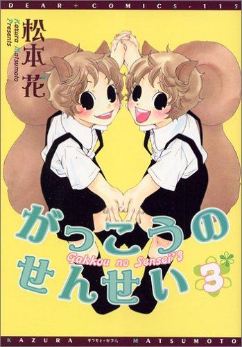 がっこうのせんせい (3) (ディアプラス・コミックス)