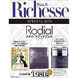 Richesse 2017年 No.21
