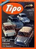 Tipo (ティーポ) 2019年11月号 Vol.365