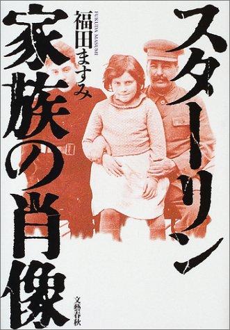スターリン 家族の肖像