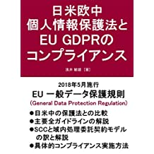Comparison of Data Protection Laws of Japan USA EU and China and EU GDPR Compliance (Japanese Edition)
