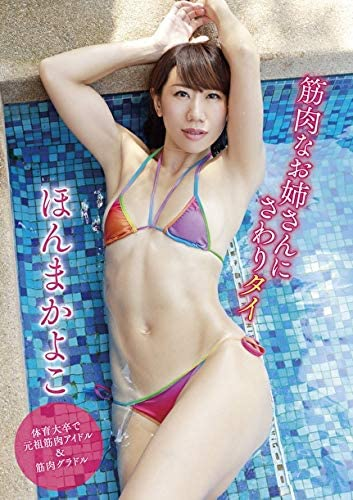 Eカップグラドル ほんまかよこ Homma Kayoko さん 動画と画像の作品リスト