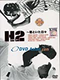 H2 (aka: Kimi To Itahibi) (Vol. 1-11) (End) (4 DVD)