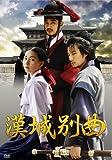 [DVD]漢城別曲 [DVD]