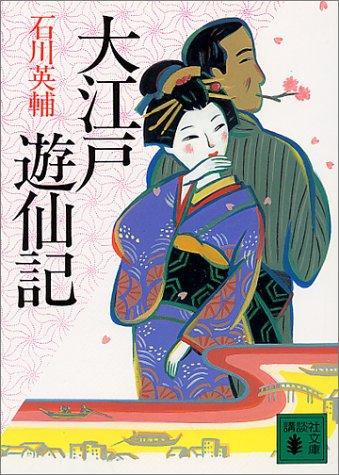大江戸遊仙記 (講談社文庫)