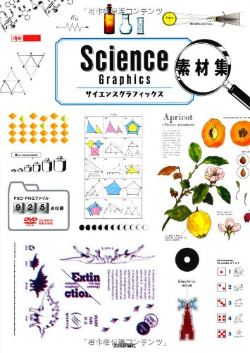 Science Graphics 素材集 (design parts collection)