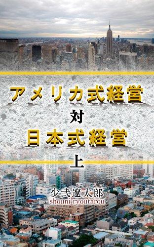 amerikashikikeieitainihonnshikikeieizyou (Japanese Edition)