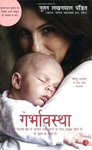 Pregnancy [hindi]