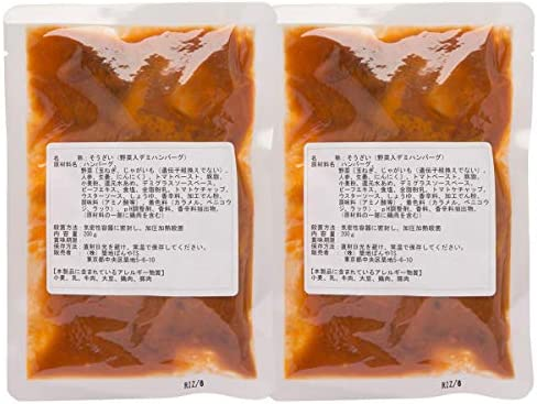 野菜入りデミグラスハンバーグ 2個〔200g×2〕 ポスト投函便配送