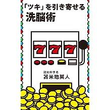 TSUKIWOHIKIYOSERUSENNOUJUTU (Japanese Edition)
