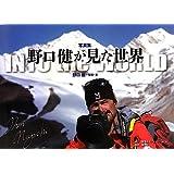 写真集 野口健が見た世界 INTO the WORLD