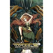 rizuberuru_no_ma hontou_no_monogatari_series (Japanese Edition)
