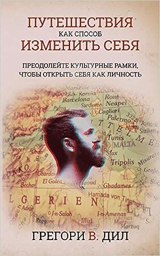 Amazon.com: Puteshestviya Kak Sposob Izmenit Sebya [Travel ...