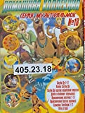 DVD / PAL / No subtitles / Collectsiya Russian Multfilm * 10-15 movies on disc * See pictures and select DVD you like. Shrek, Barbie, Nindzya, Rusalochka, Mulan, Priklucheniya..., Skubi do, i Stich an