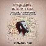 Puteshestviya Kak Sposob Izmenit' Sebya: Preodoleyte Kul'turnye Ramki, Chtoby Otkryt' Sebya Kak Lichnost' | Gregory V. Diehl