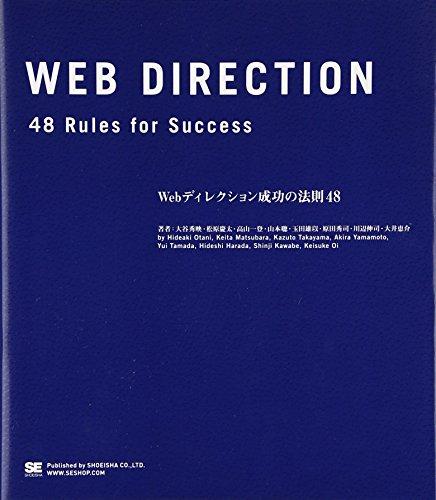 Webディレクション 成功の法則48