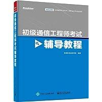 希赛教育·全国通信专业技术人员职业水平考试用书:初级通信工程师考试辅导教程