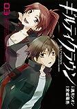 Guilty Crown - Vol.3 (Gangan Comics) Manga