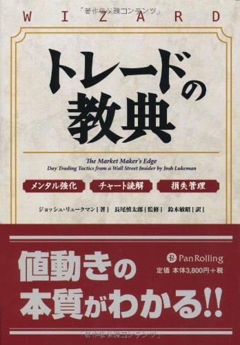 Torēdo no kyōten : Mentaru kyōka chāto dokkai sonshitsu kanri