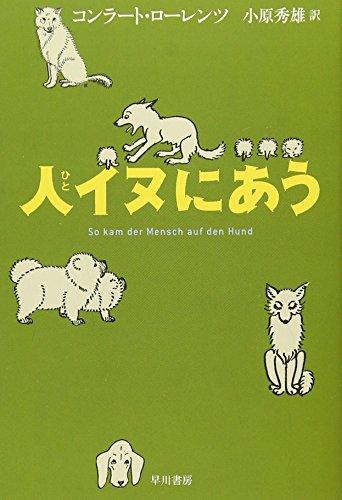 人イヌにあう (ハヤカワ・ノンフィクション文庫)